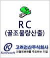 RC (골조물량산출)