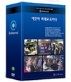 이것이 미래 교육이다(7종)-DVD(초중고용)
