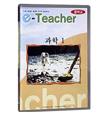 E-Teacher 중학과학