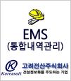 EMS (통합내역관리)