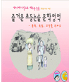 즐거운 초등논술 문학영역