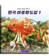 한국야생화도감