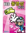 선생님을위한이러닝메이커-UCC