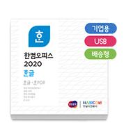 한/글 2020 Open 라이선스