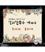 재미있는 역사 도우미 만화 한국사